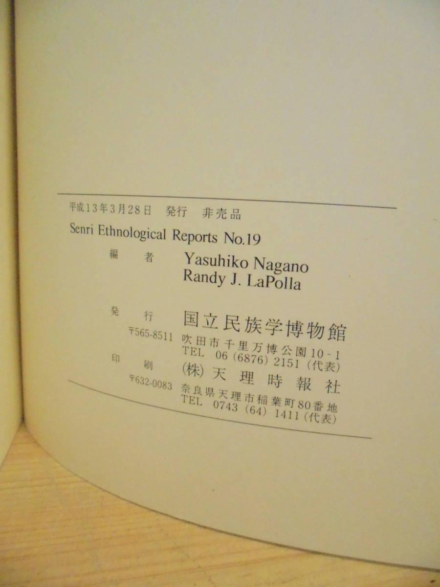 国立民族学博物館調査報告No.19 ヒマラヤ言語に関する新しい研究 New Research on Zhangzhung and Related Himalayan Languages_画像6