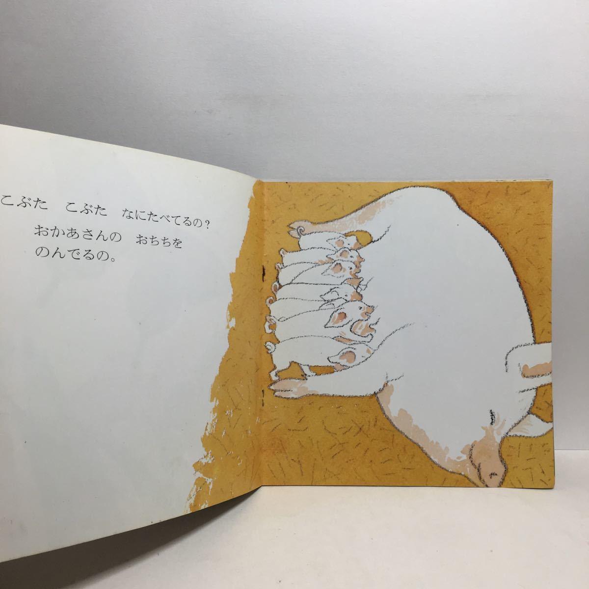 y3/うさぎうさぎ なにたべてるの 松野正子・作 大沢昌助・絵 年少版こどものとも 福音館書店 1983年 ゆうメール送料180円_画像4