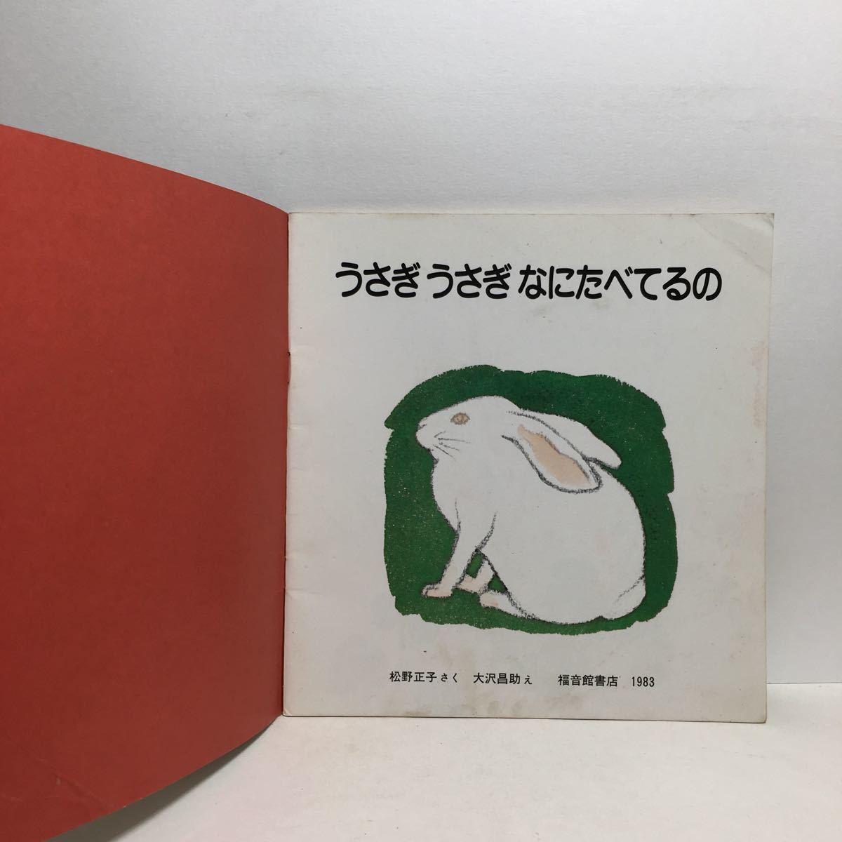 y3/うさぎうさぎ なにたべてるの 松野正子・作 大沢昌助・絵 年少版こどものとも 福音館書店 1983年 ゆうメール送料180円_画像3