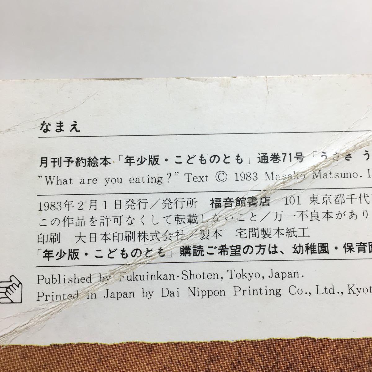 y3/うさぎうさぎ なにたべてるの 松野正子・作 大沢昌助・絵 年少版こどものとも 福音館書店 1983年 ゆうメール送料180円_画像5