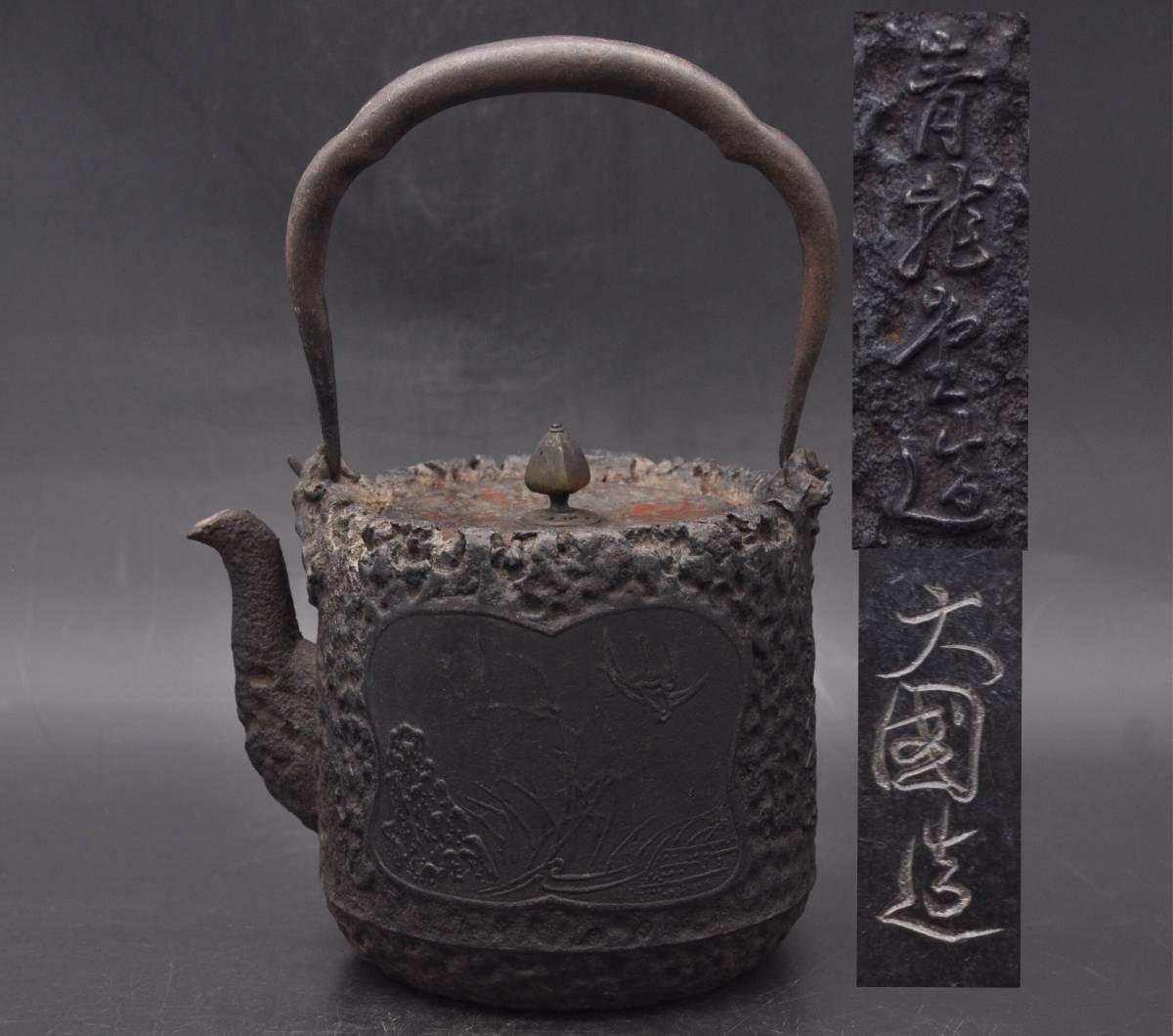 「恒」青龙堂 大国造 鉄瓶 印在身 在铭 铜盖 汤沸 铁瓶 时代煎茶道具 急须YK19523