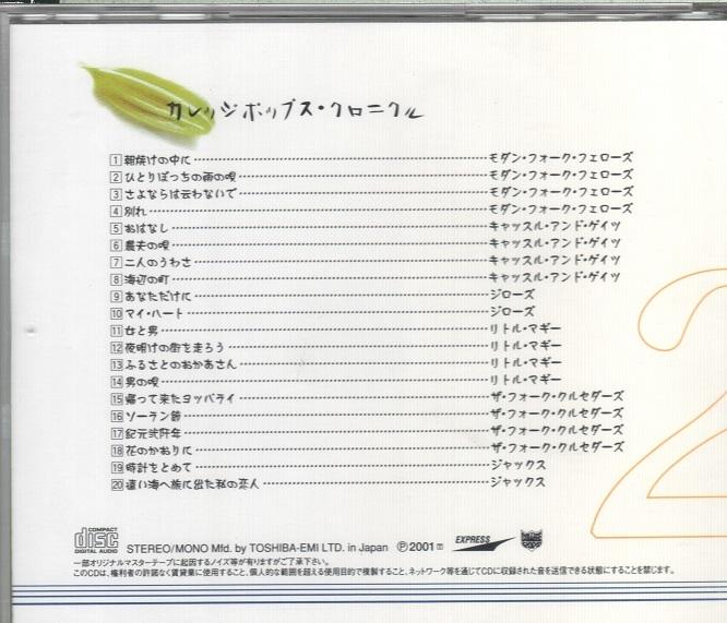 カレッジポップスクロニクル 6枚組CDBOX 全120曲フォーククルセダーズ/リガニーズ/ジャックス/タイムセラーズ_画像2