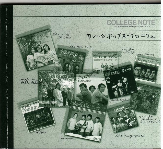 カレッジポップスクロニクル 6枚組CDBOX 全120曲フォーククルセダーズ/リガニーズ/ジャックス/タイムセラーズ_画像3