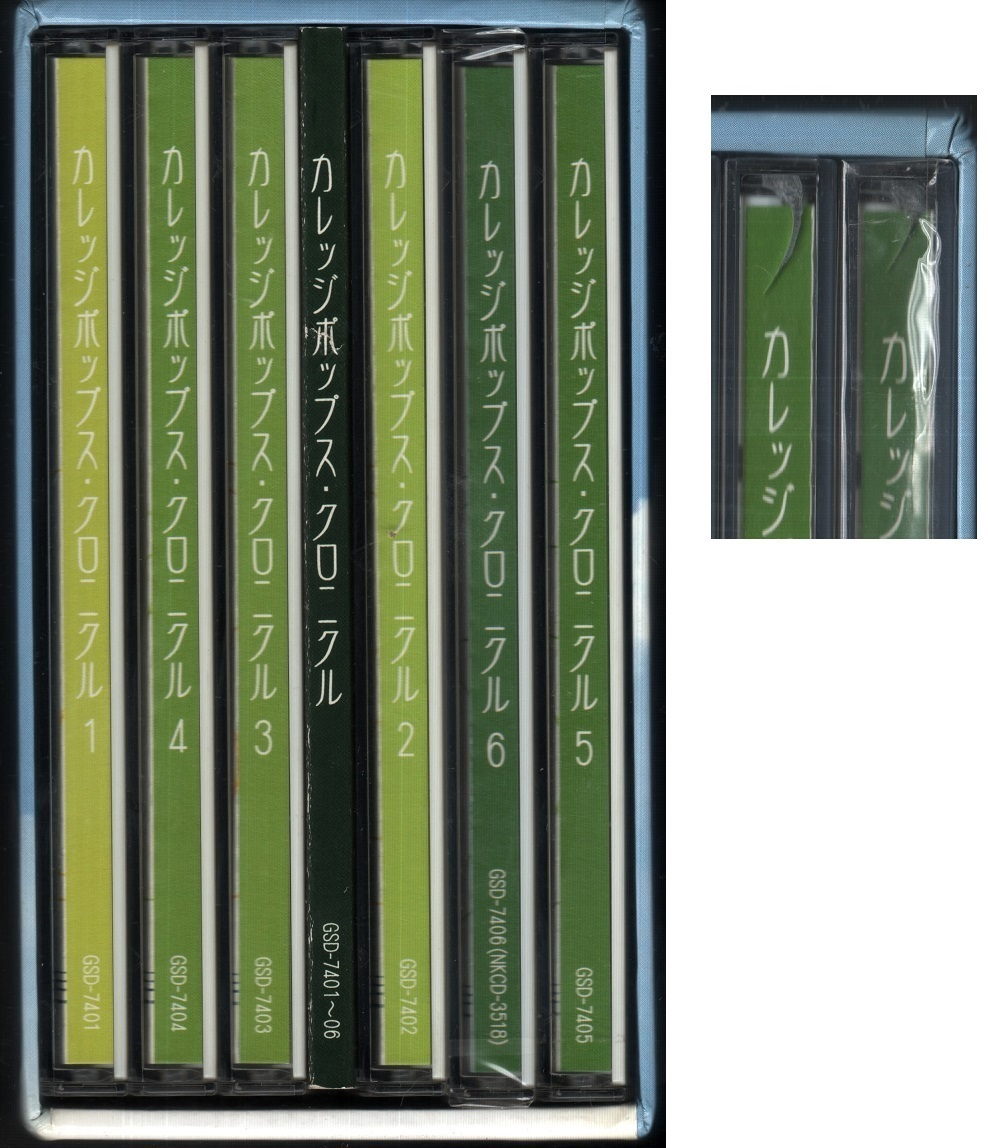 カレッジポップスクロニクル 6枚組CDBOX 全120曲フォーククルセダーズ/リガニーズ/ジャックス/タイムセラーズ_画像5