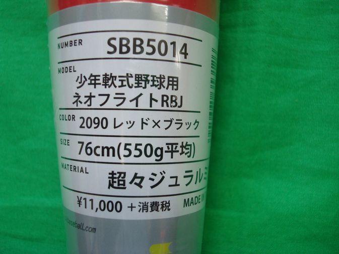11 35%引 限定品 SSK 少年軟式用バット 76㎝550g SBB5014 ミドル レッド_画像3