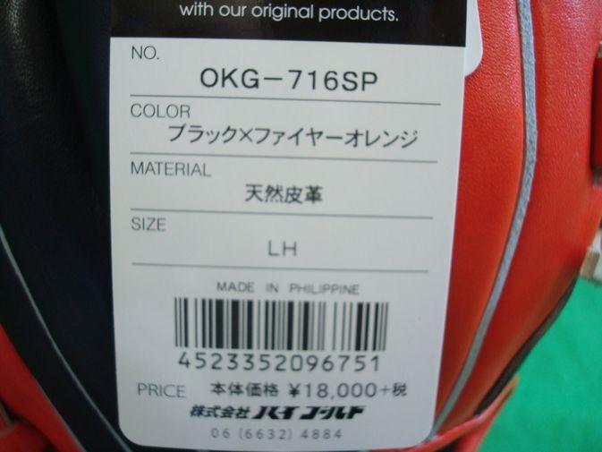 25%引 限定品 ハイゴールド 軟式用グラブ 黒×オレンジ OKG716SP_画像3