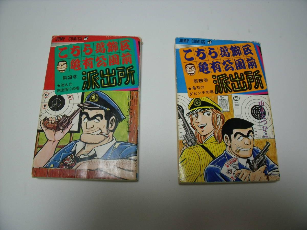 こち亀 3巻 6巻 初版 山止たつひこ版
