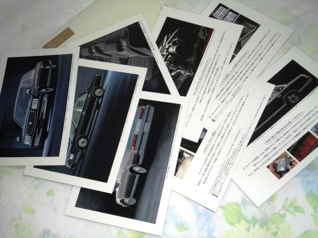 ★☆センチュリー G50系デビュー時 小判カード式カタログ ☆★_画像2