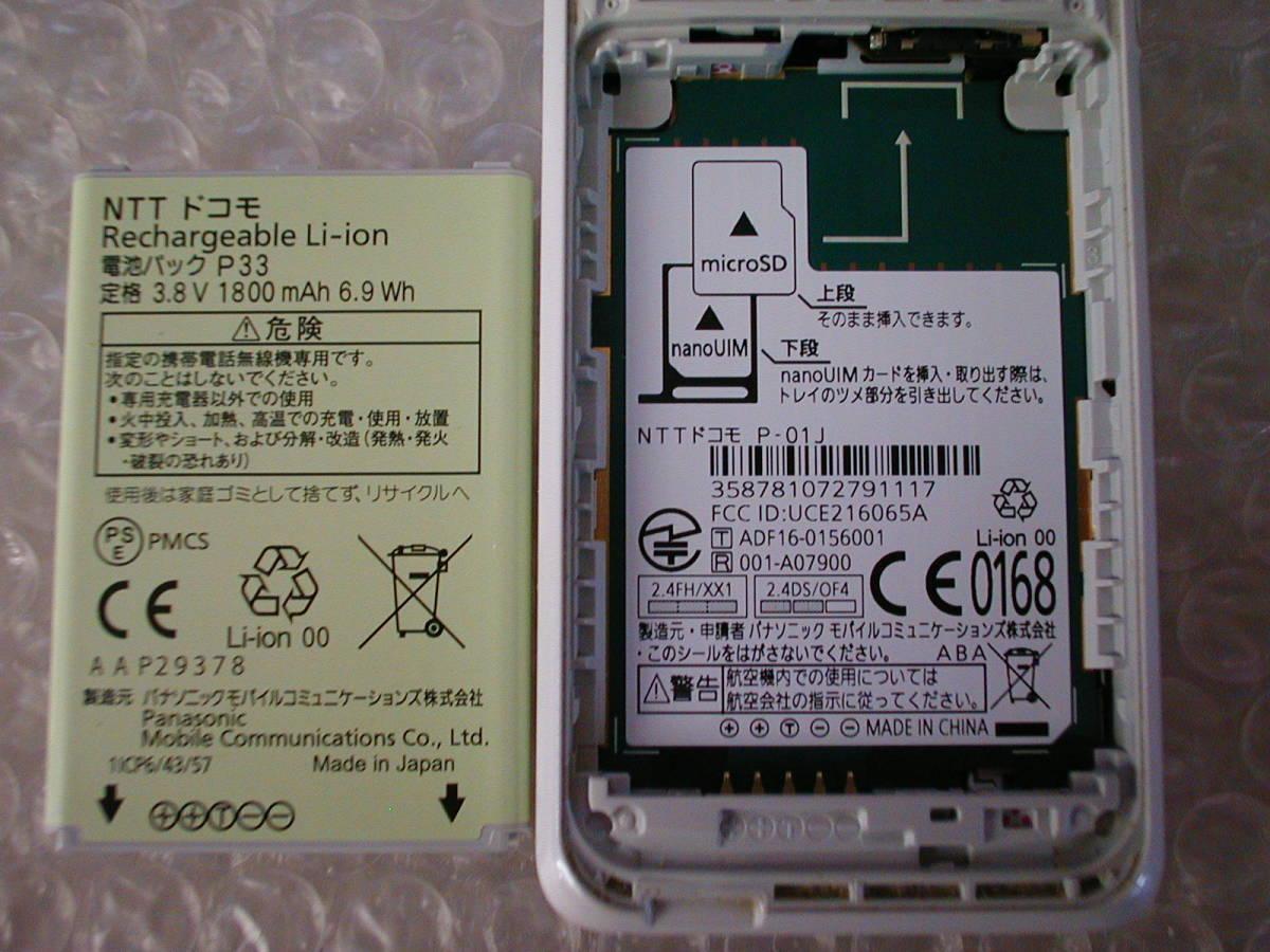 中古 Panasonic ドコモ P-smart ケータイ P-01J ホワイト_画像9