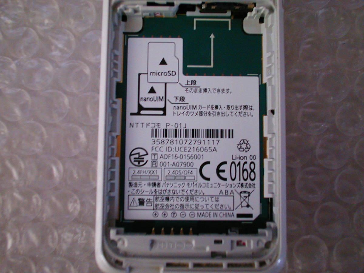 中古 Panasonic ドコモ P-smart ケータイ P-01J ホワイト_画像10