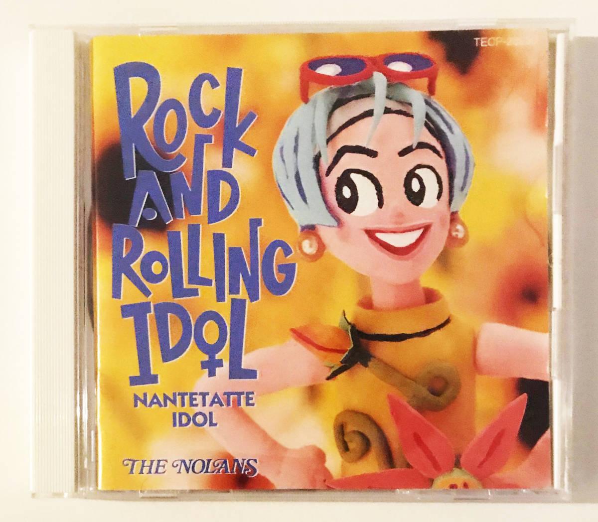 【スマートレター発送限定】The Nolans ノーランズ「Rock And Rolling Idol / なんてったってアイドル」カバー集CD