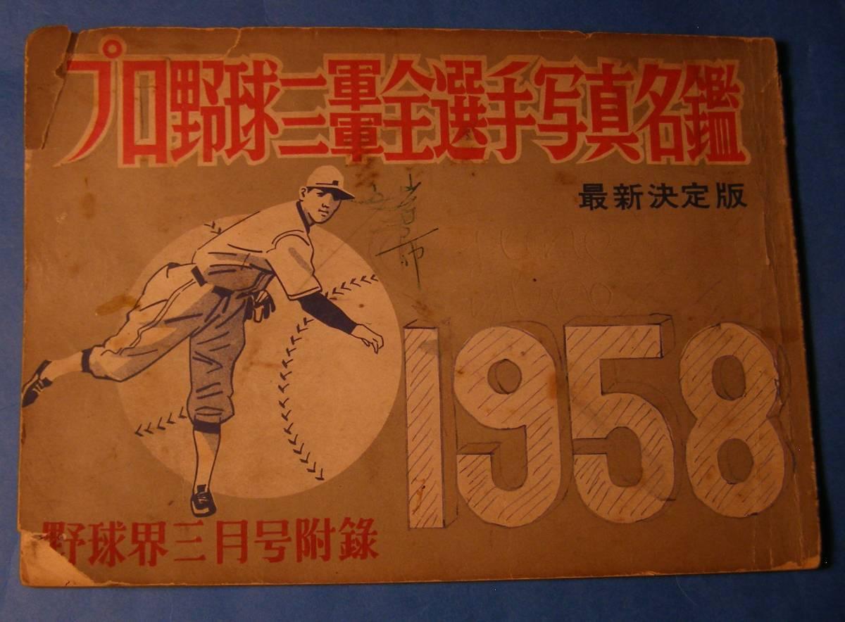 レア 1958年 プロ野球 一軍 二軍 全 選手 写真名鑑 長嶋 茂雄 ルーキー