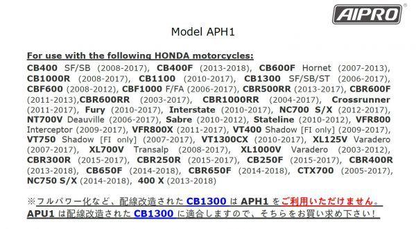 ホンダ シフトインジケーター APH1 【緑】AIpro(アイプロ) CBR600RR PC37 PC40 CBR1000RR SC57 SC59 CB1300 CB400 NC42 CBR250R MC41_画像3