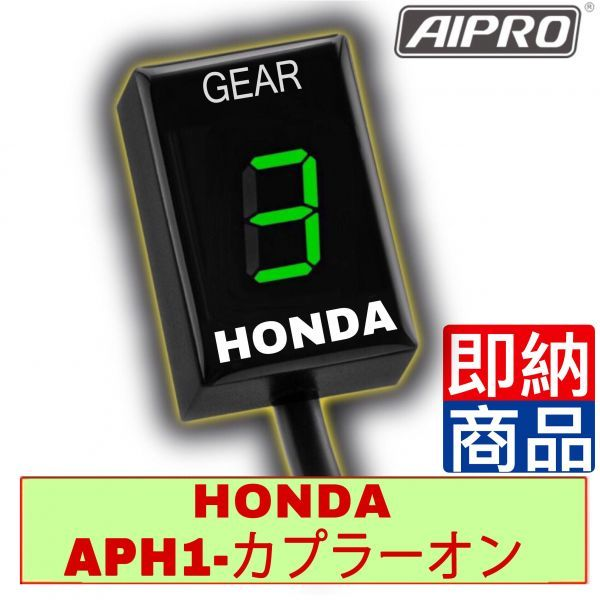 ホンダ シフトインジケーター APH1 【緑】AIpro(アイプロ) CBR600RR PC37 PC40 CBR1000RR SC57 SC59 CB1300 CB400 NC42 CBR250R MC41