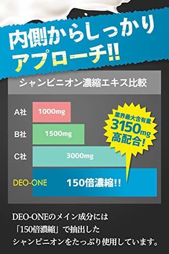 ☆限定1点!DEO-ONE 150倍濃縮 シャンピニオン エチケット サプリ【業界最大含有量3150mg】_画像4