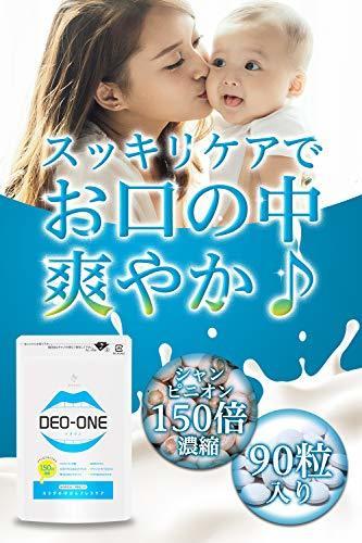 ☆限定1点!DEO-ONE 150倍濃縮 シャンピニオン エチケット サプリ【業界最大含有量3150mg】_画像2