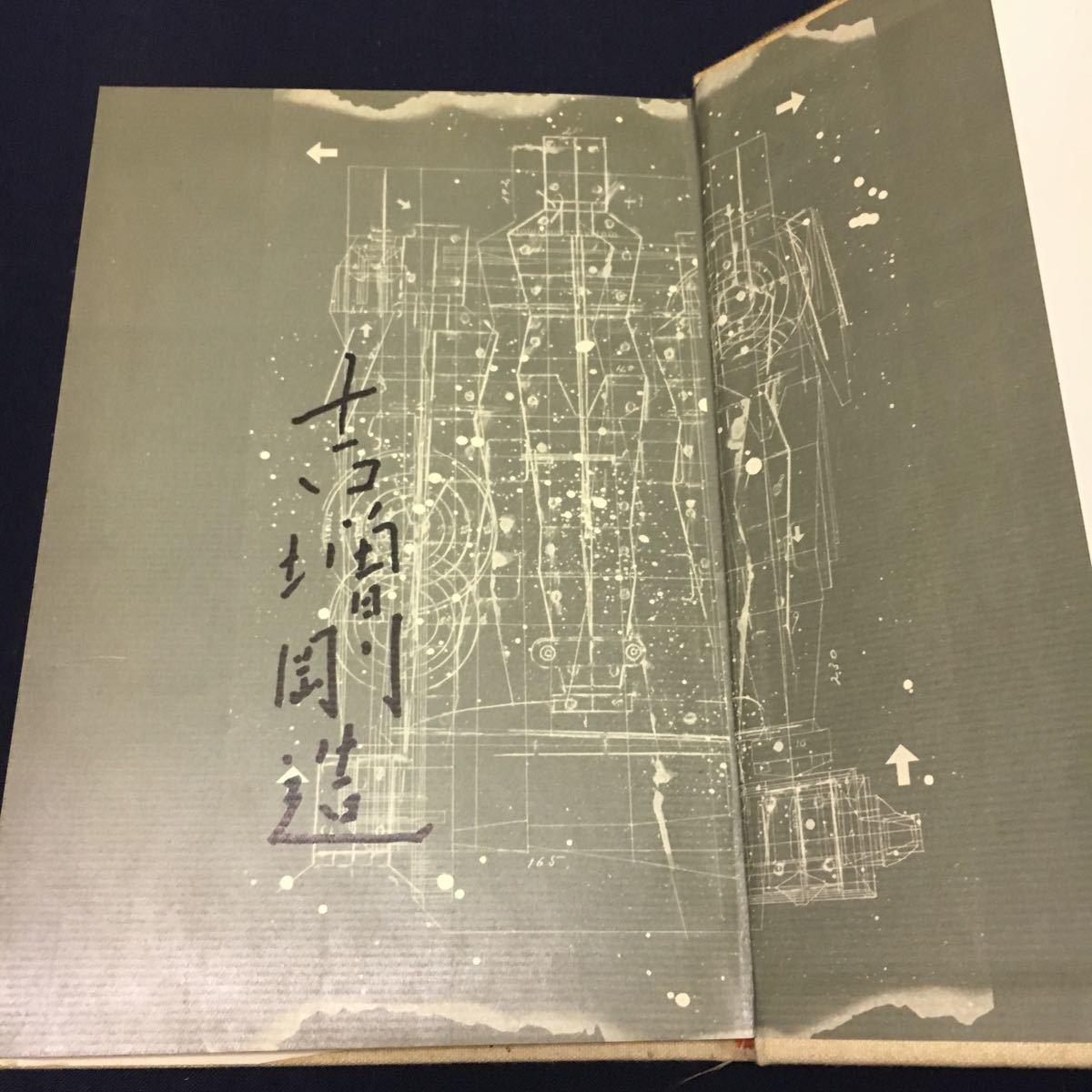昭和51年 吉増剛造『わたしは燃えたつ蜃気楼』小沢書店 署名入 初版_画像2