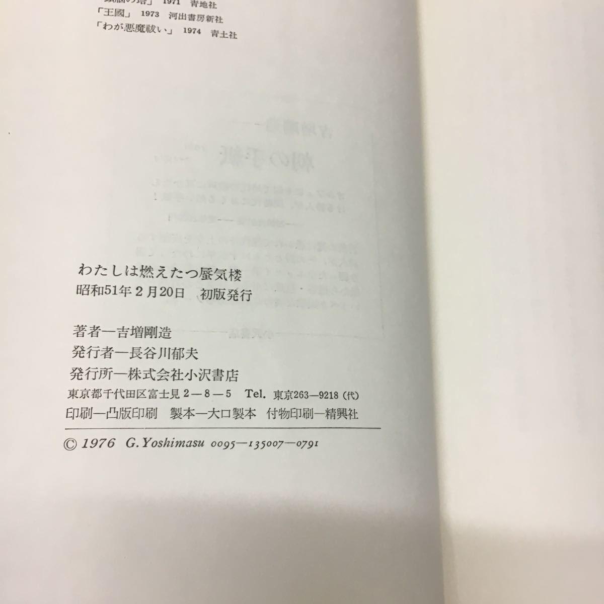 昭和51年 吉増剛造『わたしは燃えたつ蜃気楼』小沢書店 署名入 初版_画像3