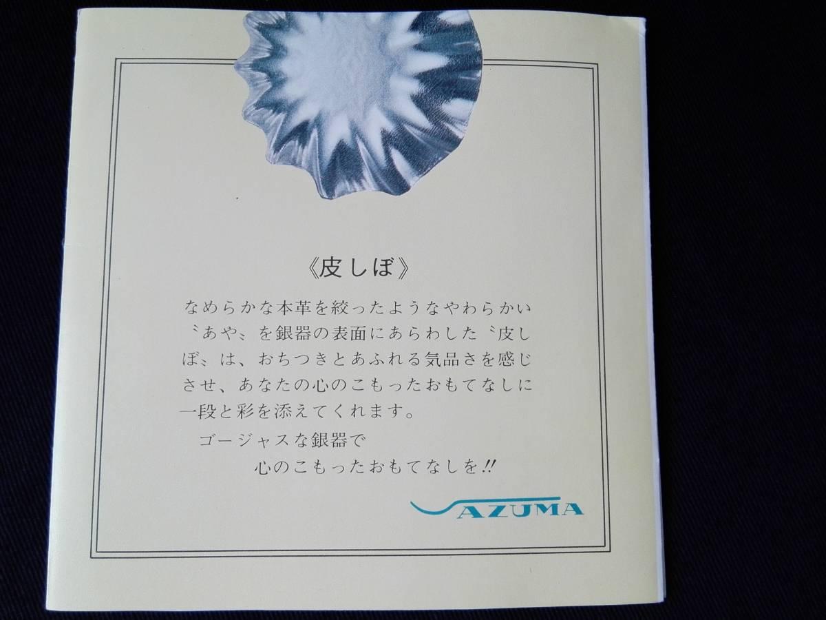 銀仕上(皮しぼ)  菓子器 銘名皿 フォーク 盛器セット_画像8