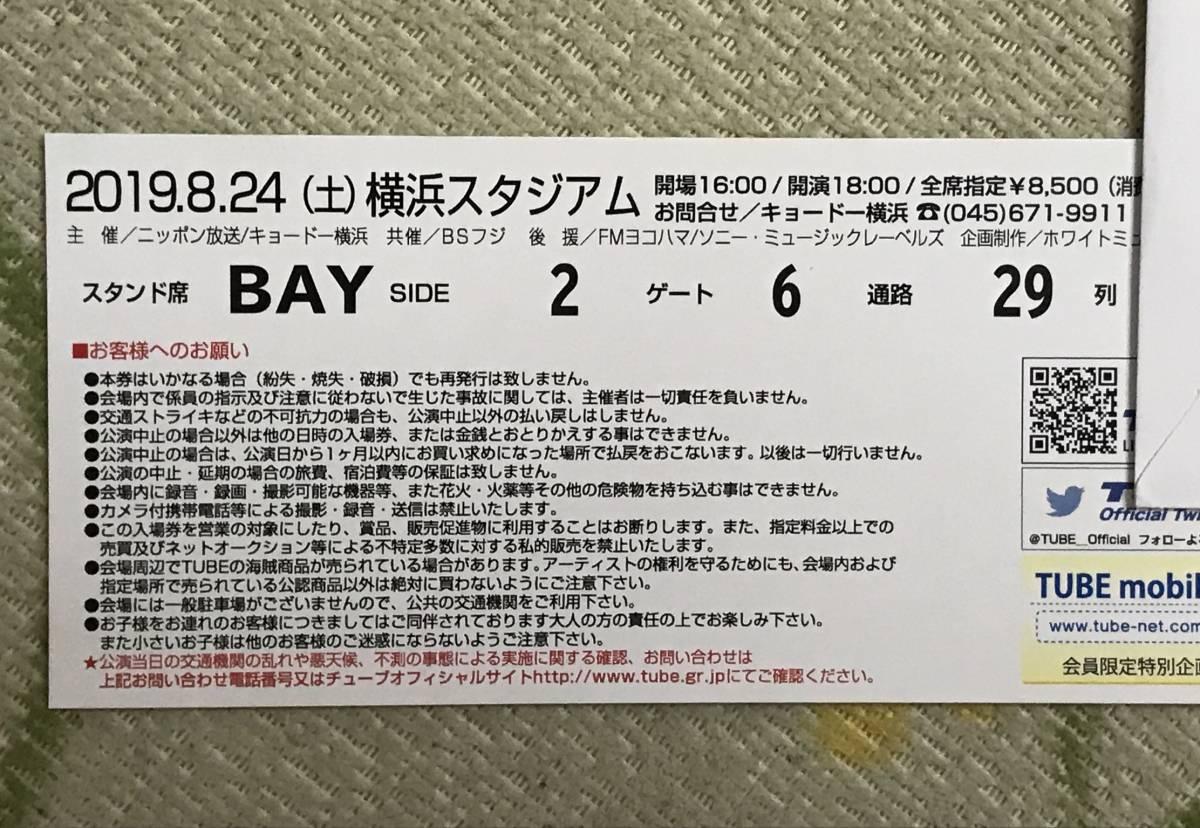 8月24日TUBE横浜スタジアム・即決です