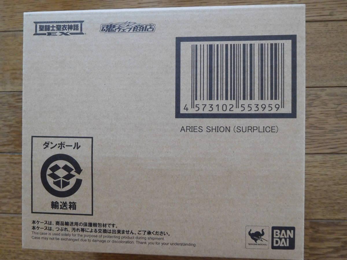 プレミアムバンダイ限定 聖闘士聖衣神話EX アリエスシオン (冥衣) 輸送箱未開封