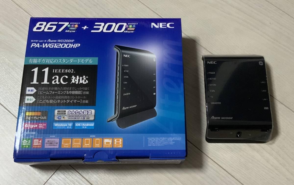 NEC/Wi-Fi 無線LAN ホームルーター/Aterm PA-WG1200HP 中古完動品