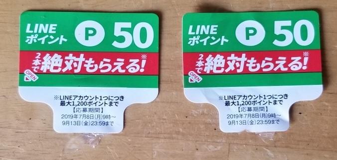 【応募シール2枚】キリン メッツ ファイア 夏のWブラックキャンペーン 2枚でLINEポイント50P! 取引ナビ通知 Tポイント消化