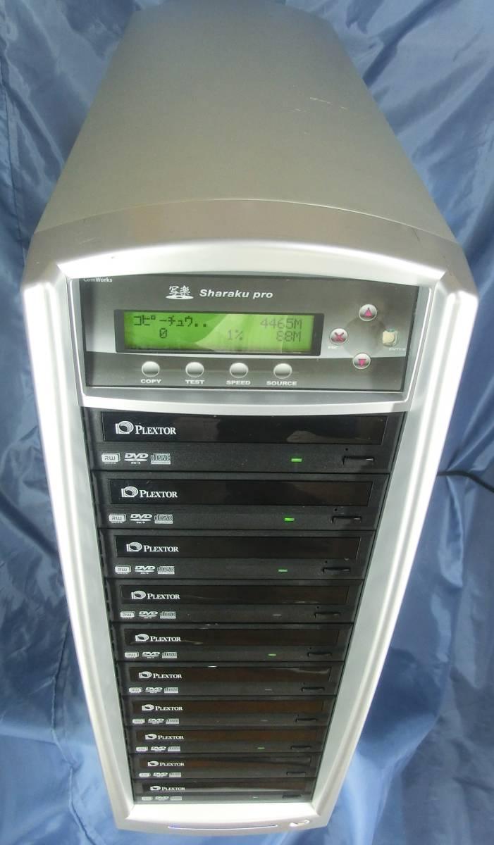 最新ファームver3.51日本語表示 1対9 DVD/CD デュプリケーター VINPOWER DIGITAL写楽Pro sharkcopierシャークコピア_画像2