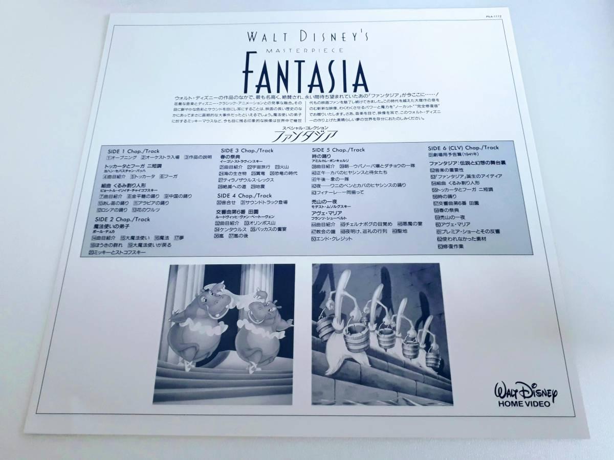 LD BOX 帯 スペシャル・コレクション ファンタジア ミッキー 3枚組 Disney ディズニー