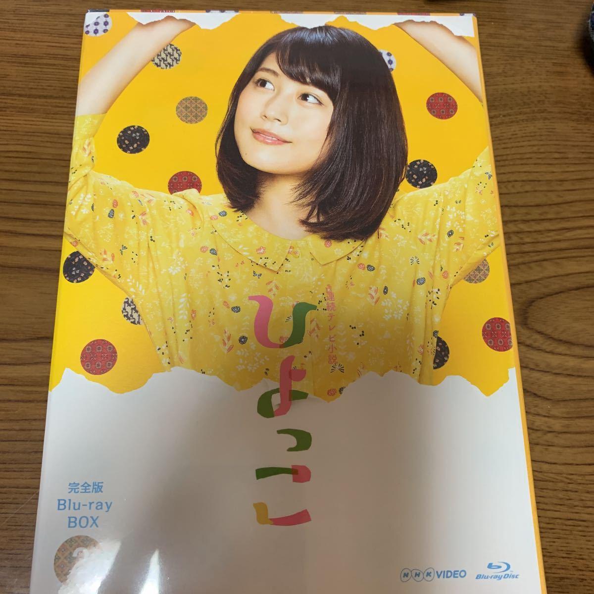 早い者勝ち!即決あり!NHK連続テレビ小説・ひよっこ~有村架純~完全版Blu-ray BOX2~新品未開封~