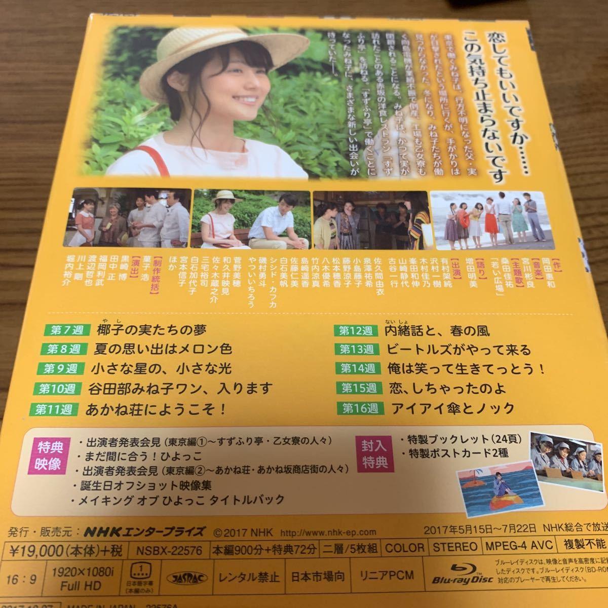 早い者勝ち!即決あり!NHK連続テレビ小説・ひよっこ~有村架純~完全版Blu-ray BOX2~新品未開封~_画像2