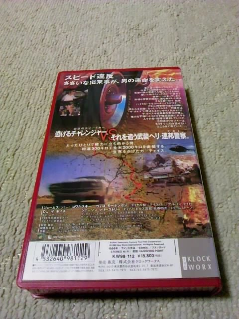【VHS】バニシング・ポイント/激走2000キロ(1996)/ヴィゴ・モーテンセン ジェイソン・プリーストリー 字幕スーパー_画像2