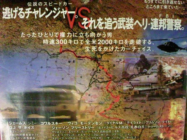 【VHS】バニシング・ポイント/激走2000キロ(1996)/ヴィゴ・モーテンセン ジェイソン・プリーストリー 字幕スーパー_画像5