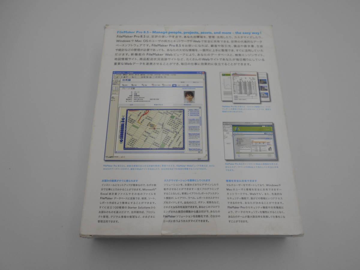 ●RS557●FileMaker Pro8.5 ファイルメーカー upgrade Version アップグレード版 For Windows/mac os対応 正規品 パッケージ 開発_画像2