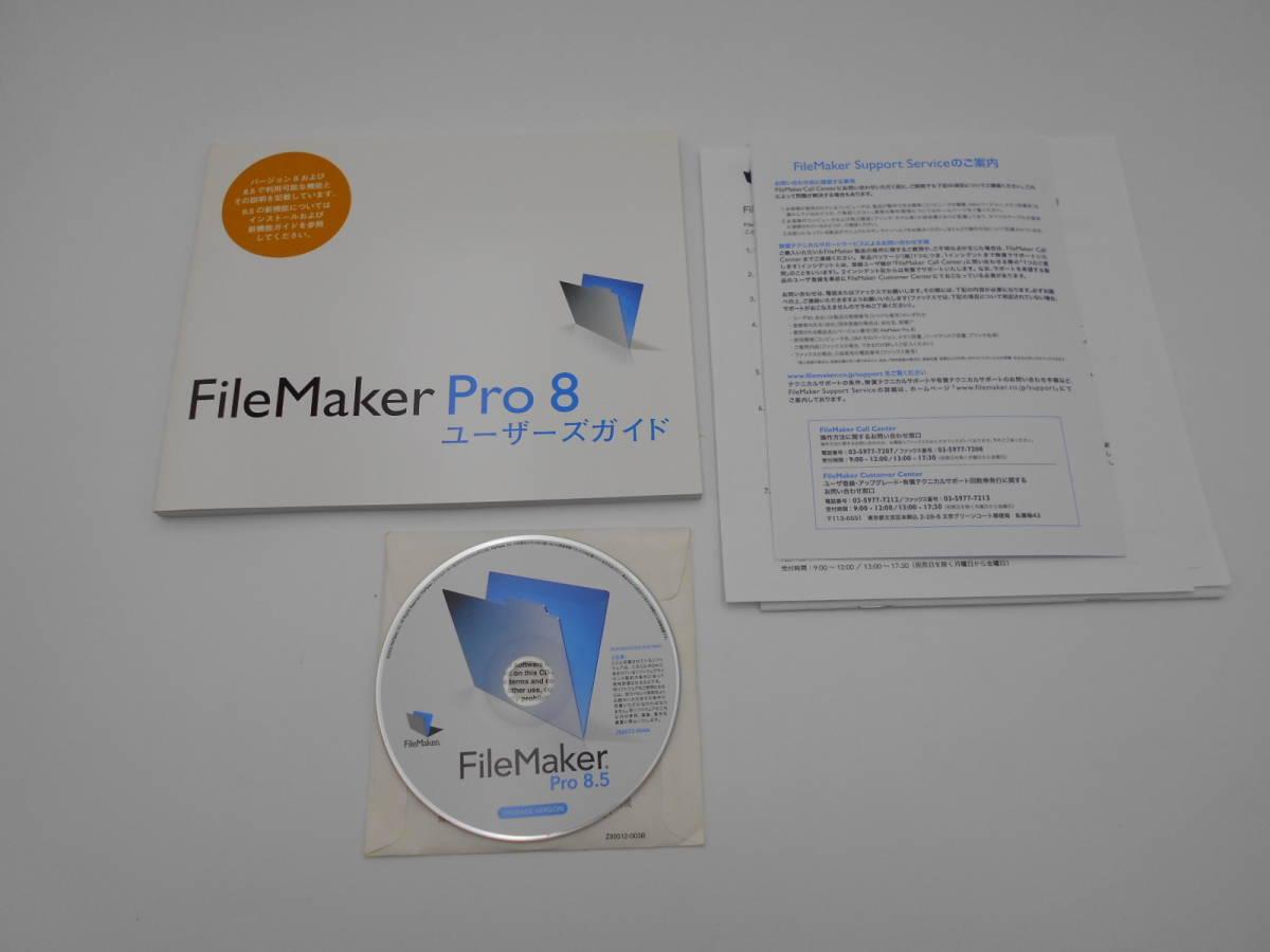 ●RS557●FileMaker Pro8.5 ファイルメーカー upgrade Version アップグレード版 For Windows/mac os対応 正規品 パッケージ 開発_画像5