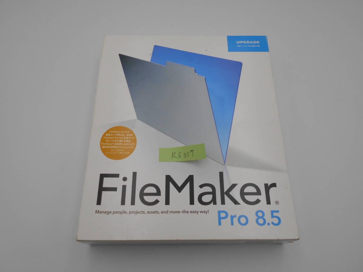 ●RS557●FileMaker Pro8.5 ファイルメーカー upgrade Version アップグレード版 For Windows/mac os対応 正規品 パッケージ 開発_画像1