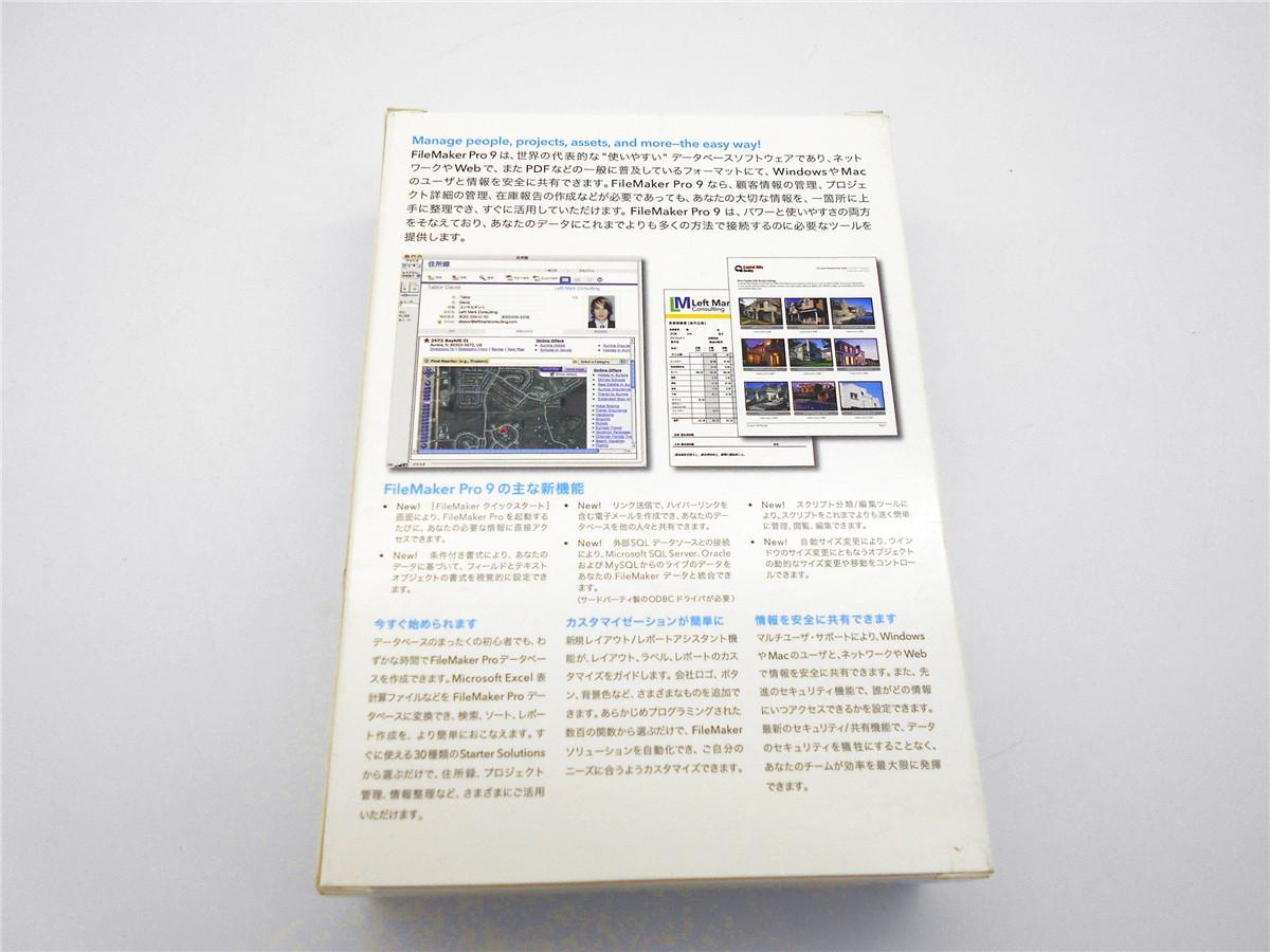 ●RS571●レア・FileMaker Pro 9 ファイルメーカー Windows & MAC OS 対応 データベースソフト プロ 中古 ソフト_画像3