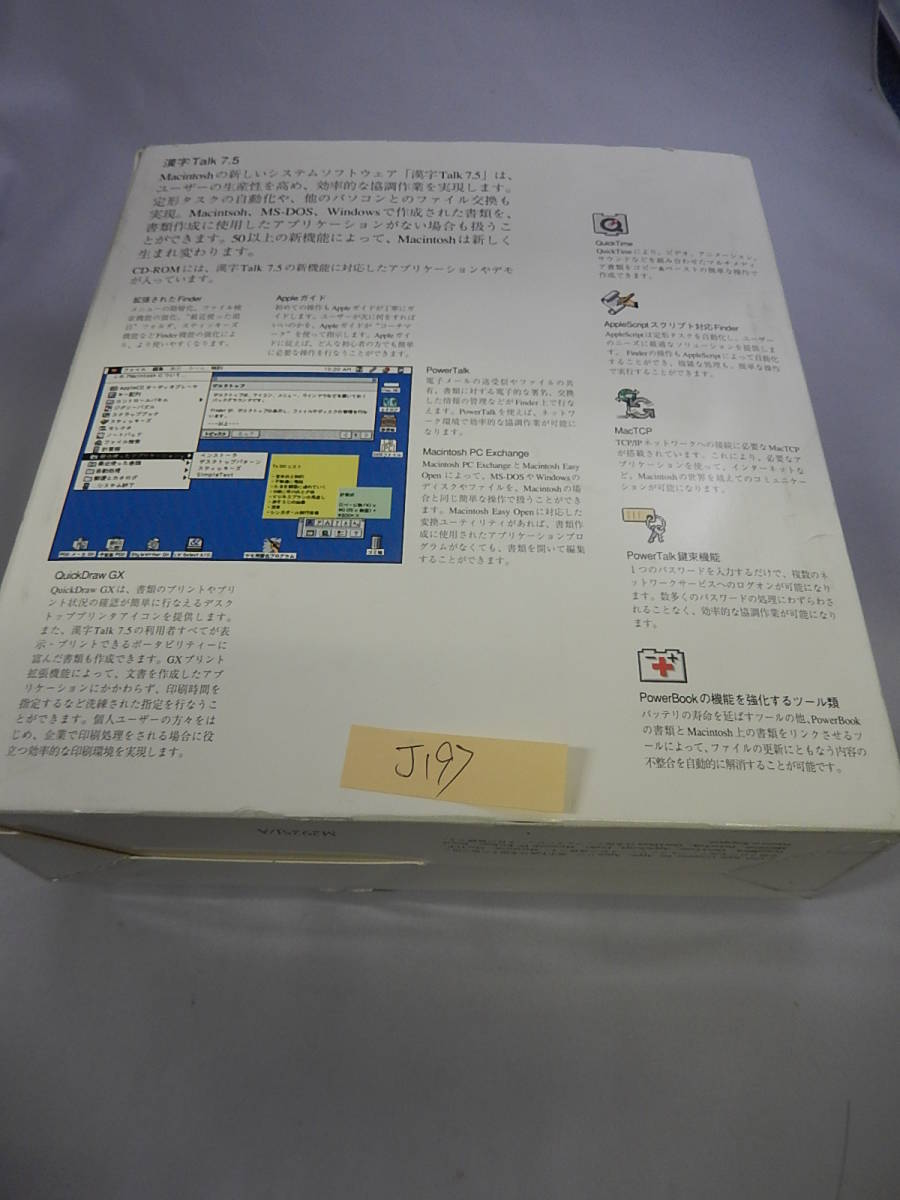 J197#中古 Macintosh 漢字Talk 7.5 パーソナルアップグレードキット mac os_画像3