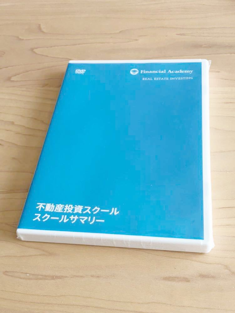 不動産投資スクール★スクールサマリー DVD_画像1