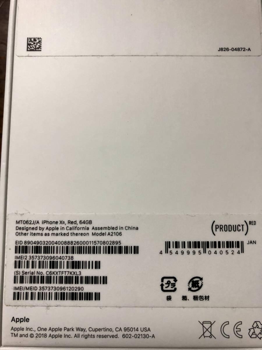 ★ 送料無料 ★【新品】iPhoneXR 64G レッド(赤) au版 SIMロック解除済_画像5