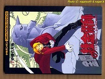 ★即決★ 鋼の錬金術師 Vol.1 砂礫の大地 -- 少年ガンガン コミックCDセレクション28_画像1