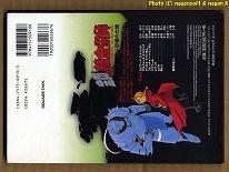 ★即決★ 鋼の錬金術師 Vol.1 砂礫の大地 -- 少年ガンガン コミックCDセレクション28_画像2