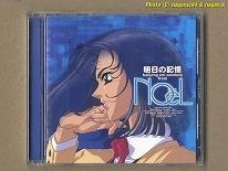 ★即決★ 明日の記憶 featuring emi sanokura from Noel -- 恋愛シュミレーション・ゲーム「NOeL」出演の声優による楽曲を収録_画像1