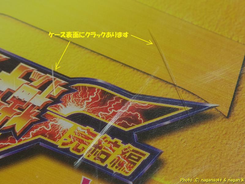 ★即決★ スーパーロボット大戦F完結編 ヴォーカル&アレンジコレクションGOLD_画像5