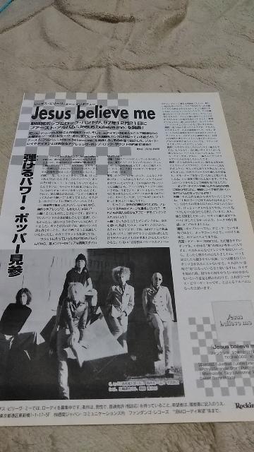 ロッキンf☆記事☆切り抜き☆インタビュー=EASY WALKERS『大橋隆志&Kenji加入』/Jesus believe me『Jesus believe me』▽1DZ:ccc621_画像1
