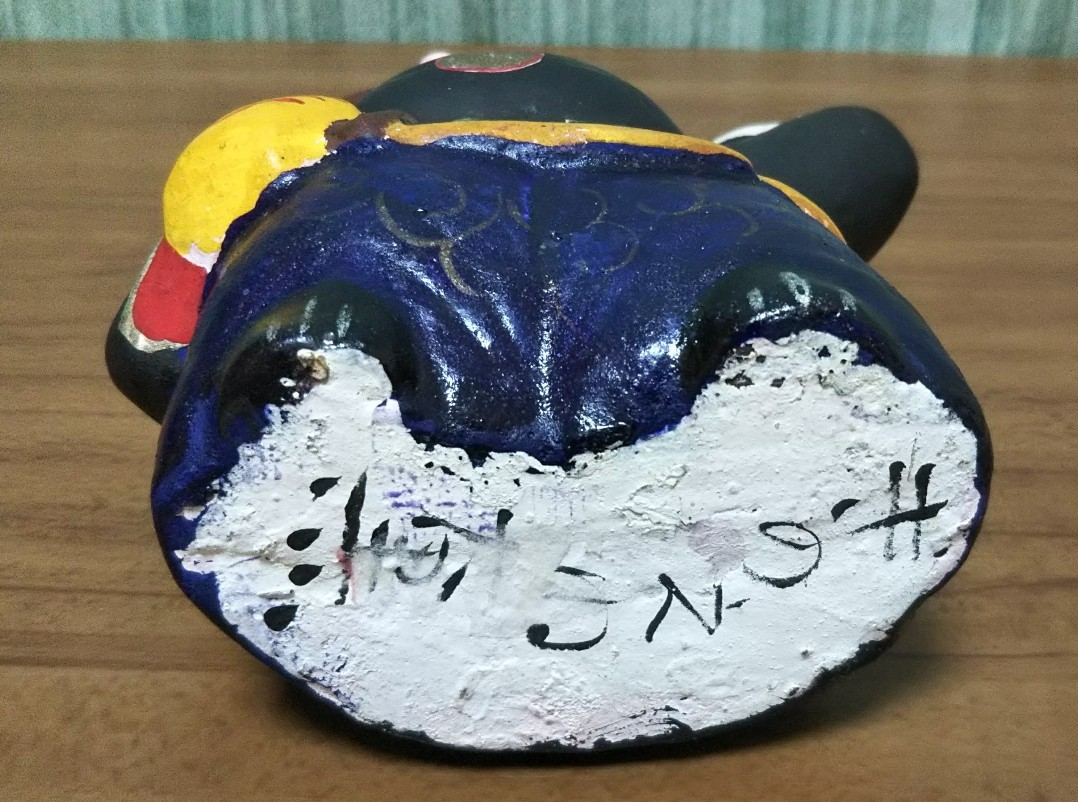 郷土玩具 中野土人形 奈良久雄作 「ねずみ(甲子)大黒」と「鯛乗りえびす」【入手困難】_画像5
