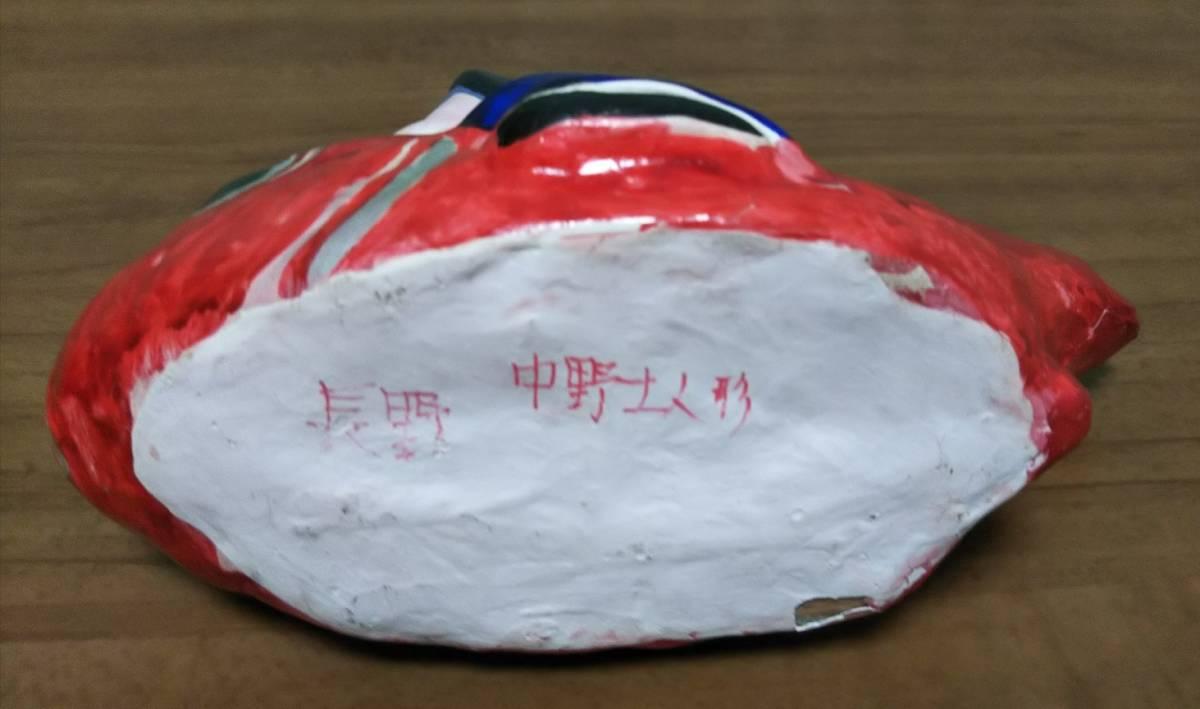 郷土玩具 中野土人形 奈良久雄作 「ねずみ(甲子)大黒」と「鯛乗りえびす」【入手困難】_画像9