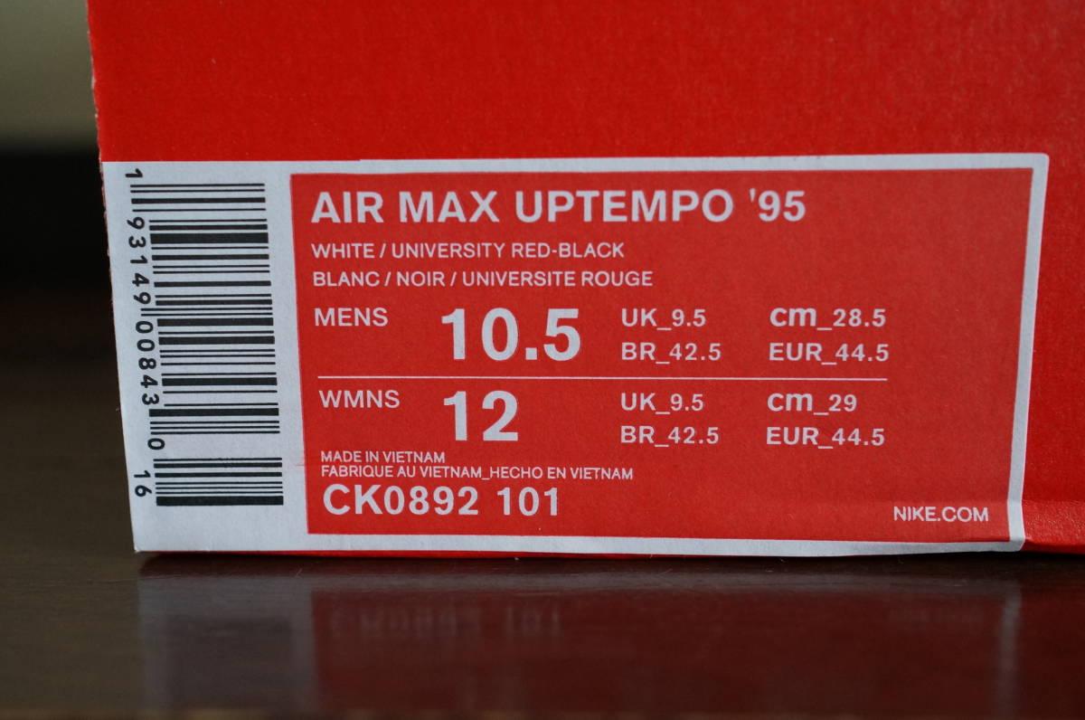 ★【新品】【コレクション処分】AIR MAX UPTEMPO '95 'WHITE/RED/BLACK' 10.5(28.5cm)_画像4