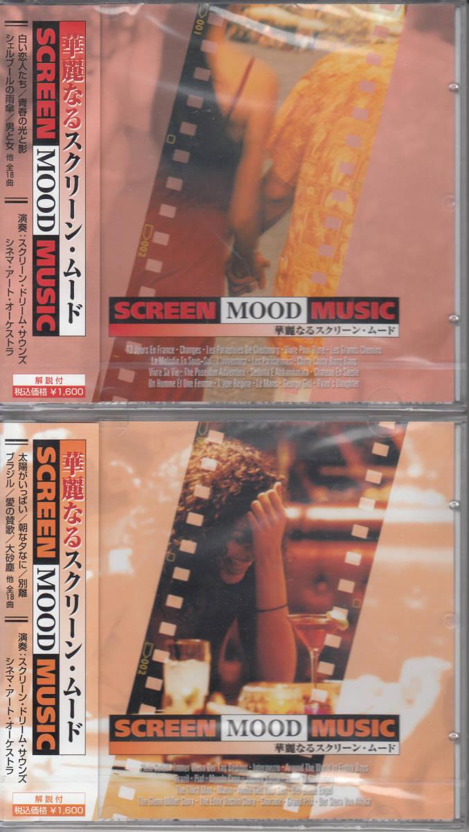 【新品・即決CD】華麗なるスクリーン・ムード/CD10枚セット~イージーリスニング、BGM、映画音楽 宅急便送料無料!_画像3