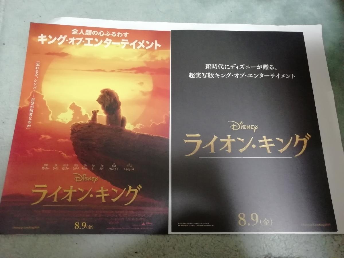 映画『ライオンキング』チラシ2種_画像1